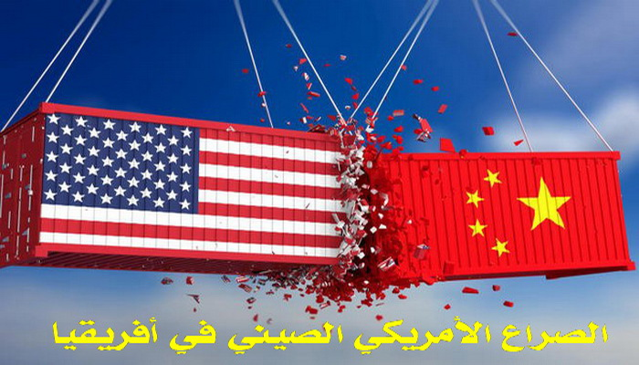 الصراع الأمريكى الصيني فى أفريقيا. 100945