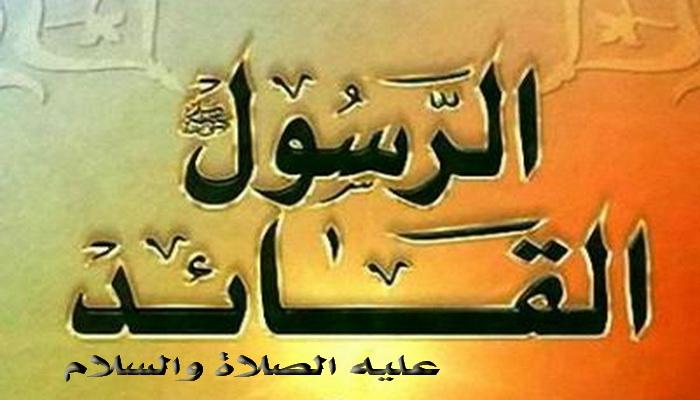 كتاب سيرة الرسول صلى الله عليه وسلم