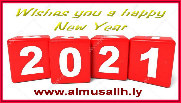 Almusallh Magazine wishes you a happy new year 2021